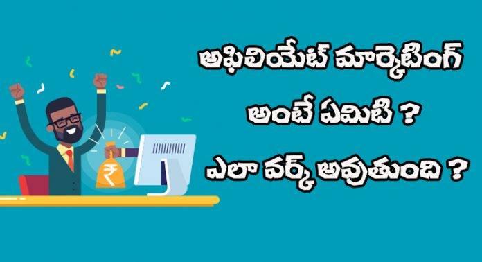 Affiliate Marketing Process Telugu
