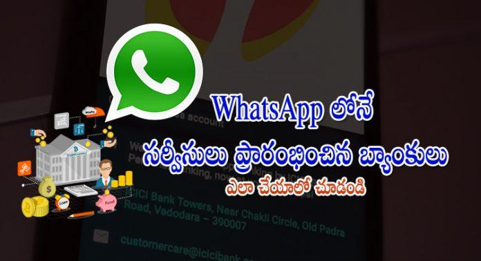 WhatsApp Banking Services from ICICI Kotak Mahindra HDFC Banks