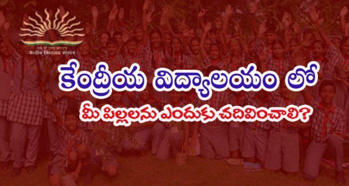 History and benefits of studying in Kendriya Vidyalayas ( KVS ) Telugu