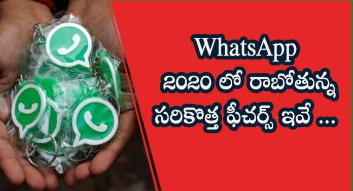 whatsapp-features-2020-self-destructive-multi-device-support